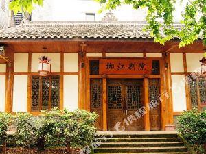 洪雅柳江别院