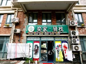 南京奕家驿站