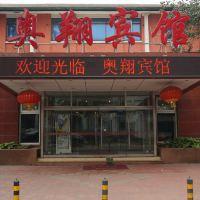 北京奥翔宾馆
