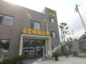 扬州嘉旭时尚公寓