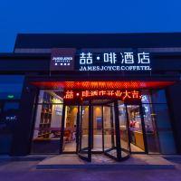 喆啡亚博体育app官网(北京欢乐谷垡头地铁站店)