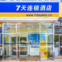 7天连锁必威手机客户端(北京南站草桥交通枢纽店)