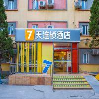 7天连锁亚博体育app官网(北京定慧寺五路居地铁站店)
