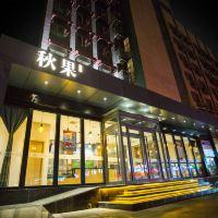 秋果公寓(北京西直门交通大学店)(原秋果易胜博|注册)