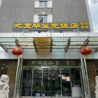 北京毕派克饭店