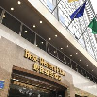 最佳盛品酒店(香港尖沙咀店)(贝斯特韦斯特酒店)(Best Western Plus Hotel Kowloon)