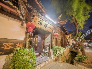 溪谷度假连锁庭院(丽江宁溪苑店)