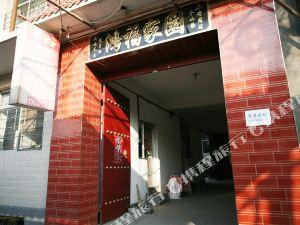 忻州裕祥旅馆