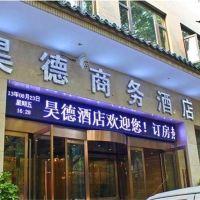 昊德商务bwin国际平台网址(西安钟楼回民街店)