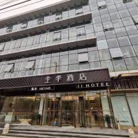 全季亚博体育app官网(北京火箭万源地铁站店)