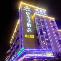 白玉兰亚博体育app官网(扬州万达广场江阳中路店)
