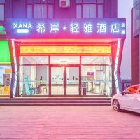 希岸·轻雅亚博体育app官网(三河燕郊首尔甜城店)