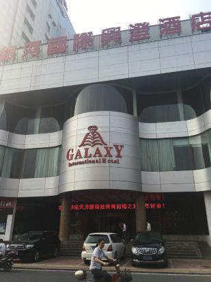 江阴银河国际兴澄酒店
