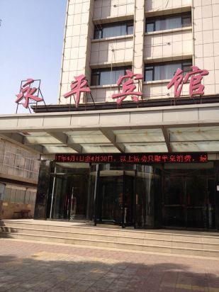 秦皇岛卢龙永平宾馆