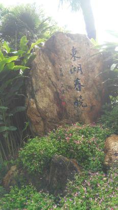 7天连锁酒店(广州东山口地铁站店)