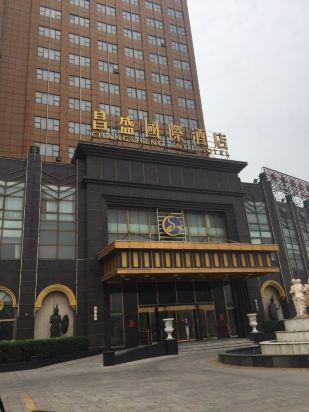 唐山海港昌盛国际酒店