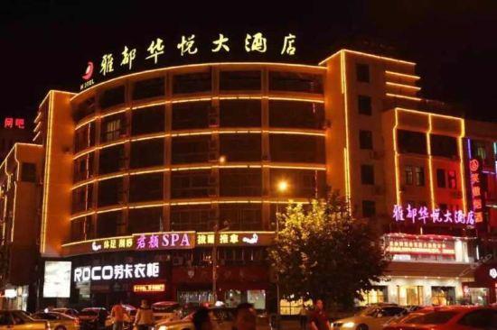 永康雅都华悦大酒店