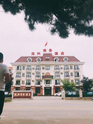 北戴河龙兴商务酒店