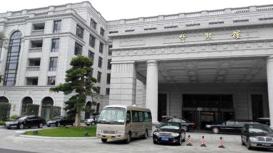南京东郊国宾馆预订价格,联系电话 位置地址