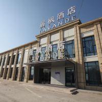 麗枫亚博体育app官网(北京马驹桥店)