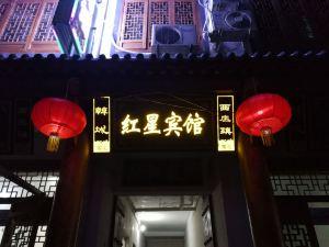 韩城红星宾馆