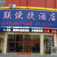广西商业高级技工学校附近经济型酒店 第8页