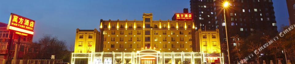 沈阳万方酒店位于沈阳市于洪区沈辽路,毗邻沈阳经济技术开发区