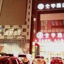 全季酒店(乌鲁木齐红山店)