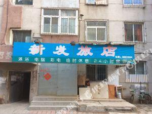 盘锦新发旅店