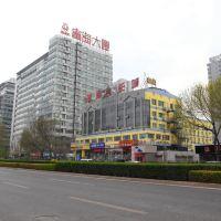 如家beplay娱乐平台(北京联想桥店)