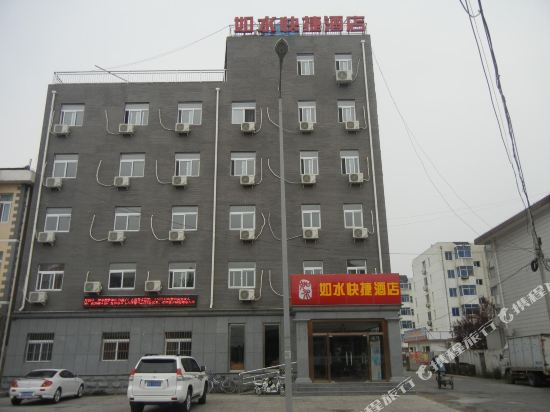 北京如水快捷酒店