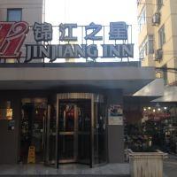锦江之星(上海茅台路店)