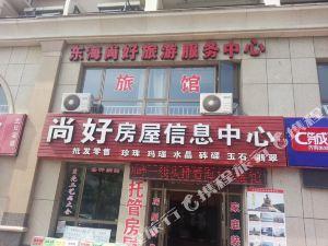 尚好海景公寓(龙口东海明珠店)