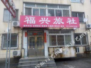 盘锦福兴旅社