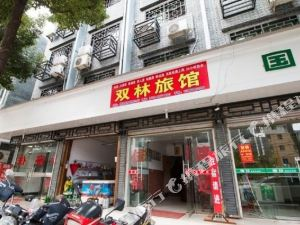 义乌双林旅馆