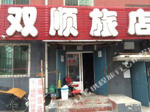 盘锦双顺旅店