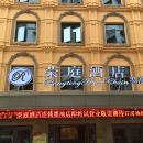 荣庭酒店(温州墨池店)