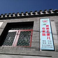 北京爸爸农家院