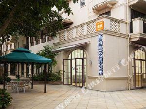 博鳌途家斯维登度假公寓(长滩雨林)
