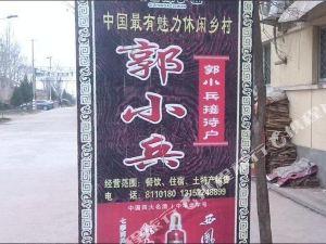 岐山郭小兵农家乐