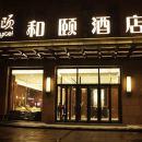 哈尔滨中央大街和颐酒店