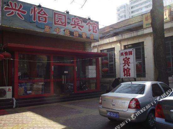 北京兴怡园宾馆