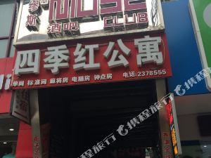 荆门季季红公寓
