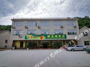 宁国聚龙湾农庄