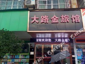 义乌大路金旅馆