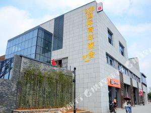 238国际青年旅舍(宁波梁祝公园地铁站店)