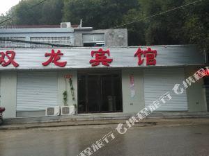 芜湖双龙民宿