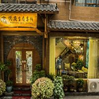 Q加·张家界悦庭生态客栈(天门山火车站店)