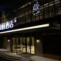 和颐亚博体育app官网(北京前门店)
