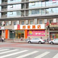 如家亚博体育app官网(北京西直门店)